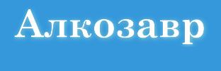 forum.alkozaur.ru